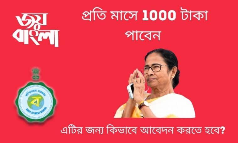 joy bangla pension scheme